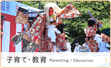 子育て・教育 Parenting / Education